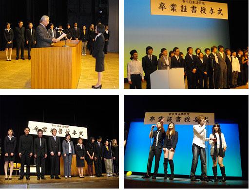 Trường Nhật ngữ Ichikawa